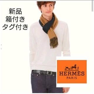 Hermes - エルメス【HERMES】レクトヴェルソ 極上カシミヤ100% ロゴ刺繍 マフラー