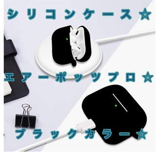 シリコンケース☆エアーポッツプロ☆ブラックカラー
