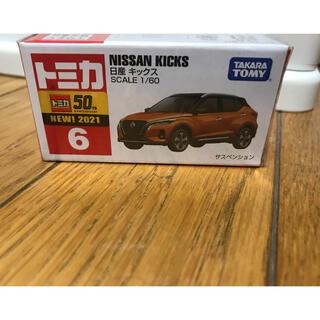 トミー(TOMMY)のトミカ  日産車 キックス 2021  モデル 人気 タカラトミー(ミニカー)
