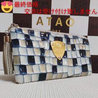 ATAO - アタオ リモヴィトロ ブループリズム (本体のみ)