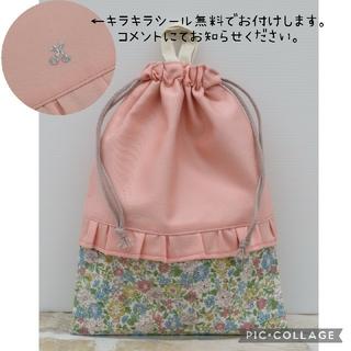 シューズバッグ 女の子 入園 入学≪サーモンピンク花柄B≫(外出用品)