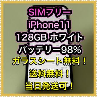 アイフォーン(iPhone)の■SIMフリーiPhone11   128GB ホワイト 残債なし■(スマートフォン本体)