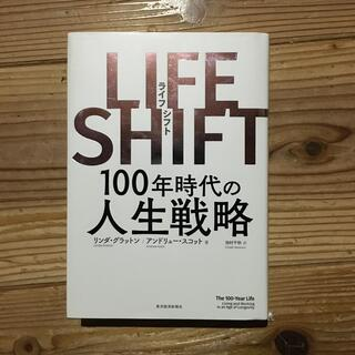 LIFE SHIFT 100年時代の人生戦略(ビジネス/経済)