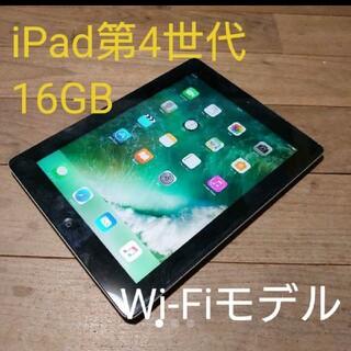 iPad - 完動品iPad第4世代(A1458)本体16GBグレイWi-Fiモデル送料込