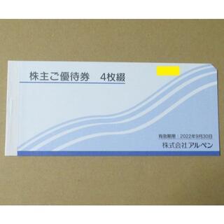 アルペン株主優待券2000円分(500円×4枚)