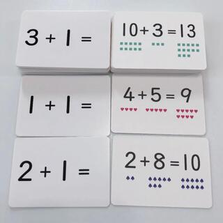たしざんカード 算数 たし算 幼稚園 小学1年生 フラッシュカード