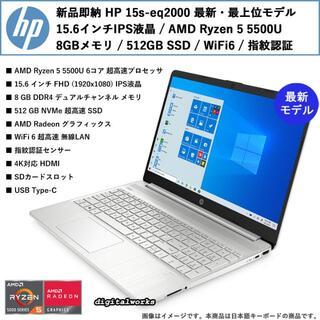 HP - 新品 HP 15.6FHD 超高速 Ryzen5 8GBメモリ 512GBSSD