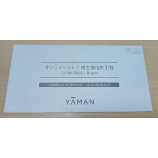 ヤーマン(YA-MAN)のYA-MAN ヤーマン オンラインストア株主優待割引券 23,000円相当1枚(ショッピング)