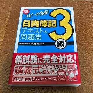 超スピ-ド合格!日商簿記3級テキスト&問題集