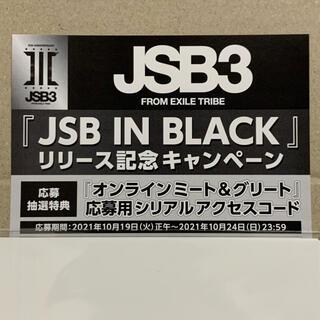 三代目 J Soul Brothers - 三代目JSB ミーグリ シリアルコード