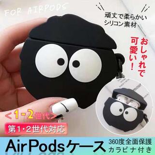 AirPodsケース/まっくろ[第1・第2世代] かわいい