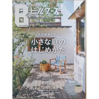 建築知識ビルダーズ no.41  小さな庭のはじめかた(科学/技術)