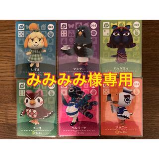 ニンテンドウ(任天堂)の【みみみみ様専用】amiiboカード 6点セット(その他)
