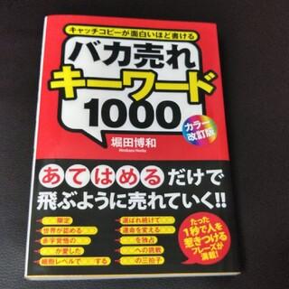 バカ売れキ-ワ-ド1000 キャッチコピ-が面白いほど書ける カラ-改訂版(ビジネス/経済)