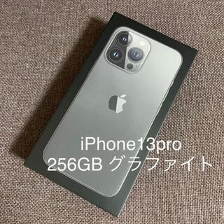 アイフォーン(iPhone)の未開封 新品 iPhone13pro 256gb SIMフリー 付属品完備(スマートフォン本体)