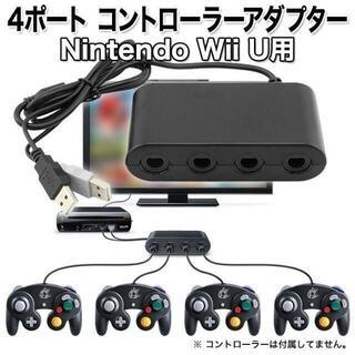 Nintendo Wii U用 4ポート コントローラーアダプター ニンテンドー