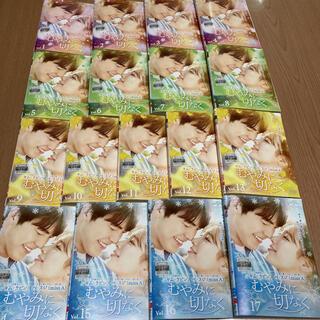 むやみに切なく DVD  全巻〈17枚組〉 ☆韓国ドラマ
