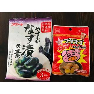 🉐おつまみ & お漬物 2種セット ブタマゴ なす漬の素(漬物)