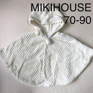 ミキハウス(mikihouse)の【同梱値引】ミキハウス ベビーポンチョ 白 ホワイト 美品(ジャケット/コート)