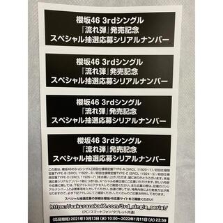 櫻坂46 3rdシングル 流れ弾 発売記念スペシャル抽選応募券 4枚セット(アイドルグッズ)