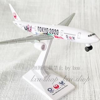 ジャル(ニホンコウクウ)(JAL(日本航空))のJAL飛行機模型『TOKYO2020』記念特別モデル 未開封(模型/プラモデル)
