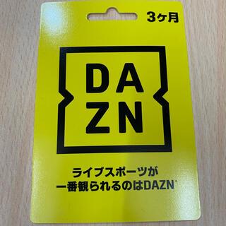 DAZN3ヶ月無料 週末最終値下げ(10/22〜24)