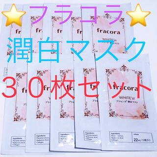 フラコラ - フラコラ WHITE'st プラセンタ潤白マスク 30枚セット★パック 美容液