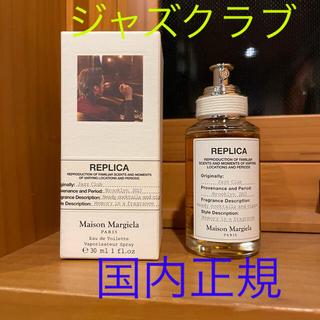 Maison Martin Margiela - マルジェラ 香水 ジャズクラブ 30ml ほぼ新品 劣化無し 箱付き
