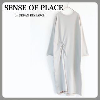 センスオブプレイスバイアーバンリサーチ(SENSE OF PLACE by URBAN RESEARCH)のセントオブプレイス ロングワンピースニット スリット(ロングワンピース/マキシワンピース)