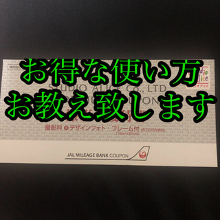 スタジオアリス JAL 無料撮影券 優待券 クーポン