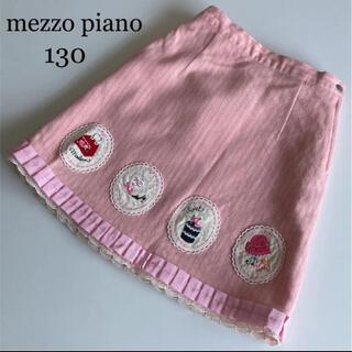 mezzo piano - メゾピアノ ウール スカート  130 秋 冬 ピンク ミキハウス ファミリア