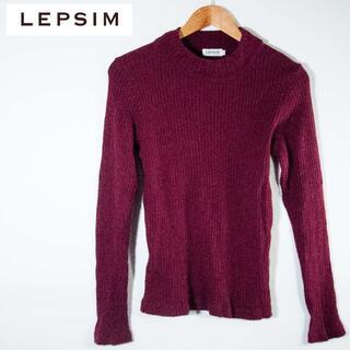レプシィム(LEPSIM)のLEPSIM リブニット(ニット/セーター)