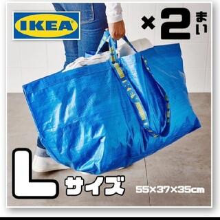 IKEA - IKEA イケア ブルーバッグ 二枚 L 55x37x35 cm 71リットル