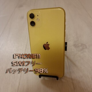 iPhone - iPhone11 SIMフリー バッテリー98%