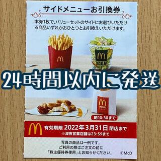 マクドナルド(マクドナルド)のマクドナルド株主優待券 サイドメニュー券 McDonald's(フード/ドリンク券)