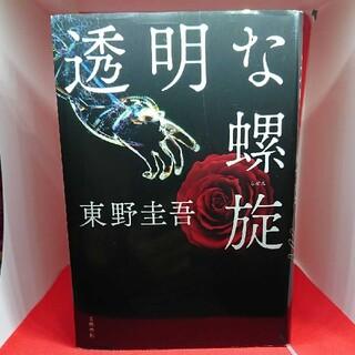 透明な螺旋(文学/小説)