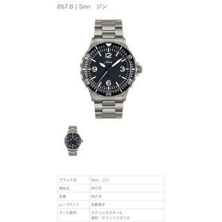 シン(SINN)のsinn 857.B ブレス(腕時計(アナログ))