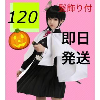 120  栗花落カナヲ コスプレ 衣装