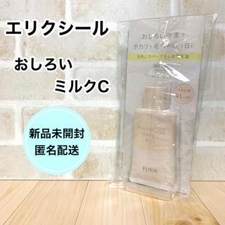 ELIXIR - エリクシール ルフレ  バランシング おしろいミルク C  朝用乳液 35g