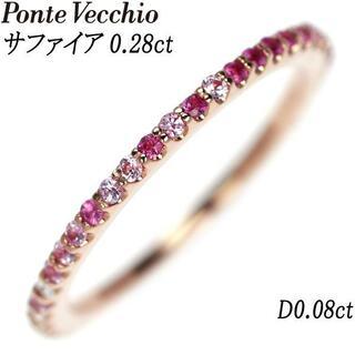 ポンテヴェキオ(PonteVecchio)のポンテヴェキオ K18PG ピンクサファイア ダイヤモンド リング カリーナ(リング(指輪))