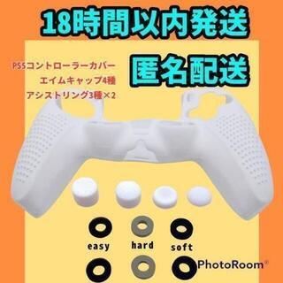 PS5コントローラーカバー FPSフリーク アシストリング セット