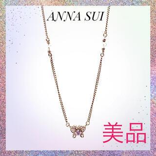 ANNA SUI - 【正規品美品】ANNA SUI ネックレス 蝶 バタフライモチーフ 紫