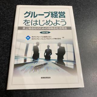 ゲントウシャ(幻冬舎)のグル-プ経営をはじめよう 非上場会社のための持株会社活用法 改訂版(ビジネス/経済)