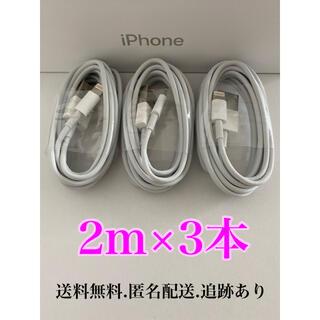 iPhone - iPhone充電器ケーブル2m3本