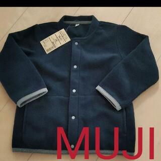 ムジルシリョウヒン(MUJI (無印良品))の新品無印良品フリース100(ジャケット/上着)