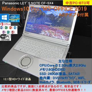 Panasonic - レッツノート CF-SX4/まずまず美品/新品SSD/Win10ノートPC
