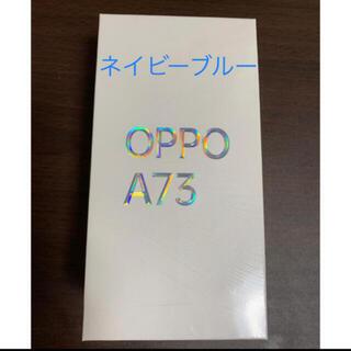 OPPO - OPPO  A73 ネイビーブルー 新品未開封 SIMフリー