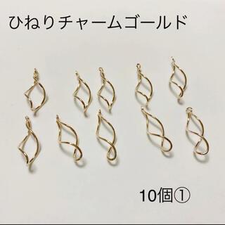 ひねりチャームゴールド① 10個