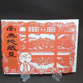 宝徳寺  切り絵ほっこり地蔵と床もみじ 限定 オレンジ(印刷物)