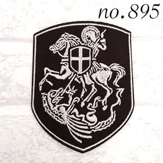 [895] 馬 騎士 ワッペン